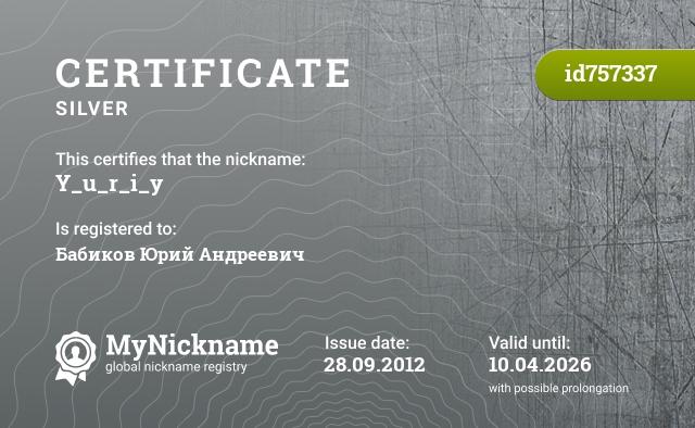Certificate for nickname Y_u_r_i_y is registered to: Бабиков Юрий Андреевич