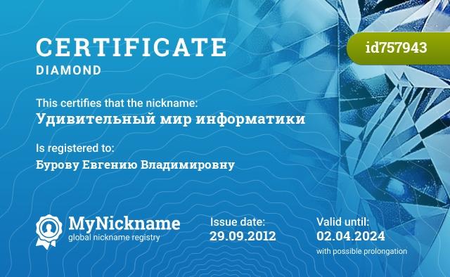 Certificate for nickname Удивительный мир информатики is registered to: Бурову Евгению Владимировну