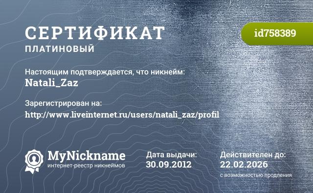 ���������� �� ������� Natali_Zaz, ��������������� �� http://www.liveinternet.ru/users/natali_zaz/profil