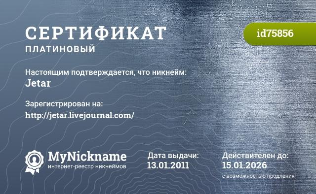 Certificate for nickname Jetar is registered to: http://jetar.livejournal.com/