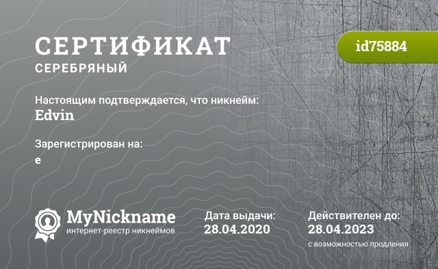 Certificate for nickname Edvin is registered to: Величко Дмитрий Александрович
