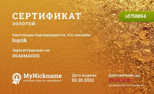 Сертификат на никнейм loprik, зарегистрирован на DEADMAZDIE