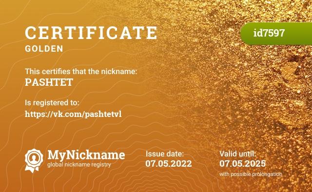 Certificate for nickname Pashtet is registered to: Калинина Павла Анатольевича
