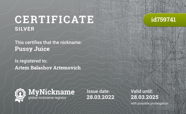 Certificate for nickname Pussy Juice is registered to: Деликата Дмитрия Викторовича