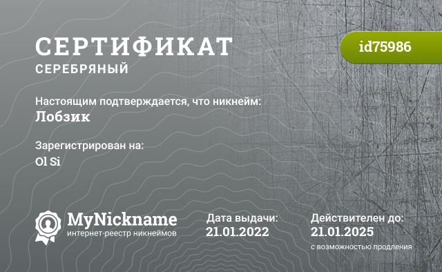 Certificate for nickname Лобзик is registered to: Edd Snickers