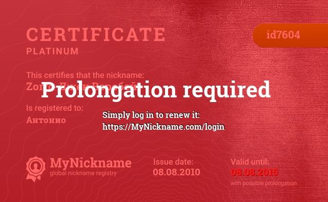 Certificate for nickname Zorro-Джек Воробей is registered to: Антонио