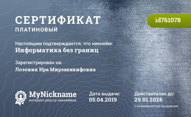 Сертификат на никнейм Информатика без границ, зарегистрирован на Лозовик Ира Мирзаханифовна