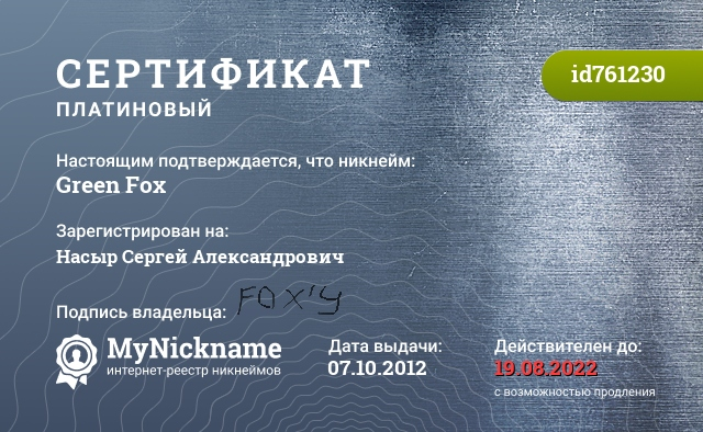 Сертификат на никнейм Green Fox, зарегистрирован на Насыр Сергей Александрович