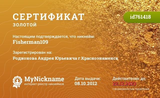 Сертификат на никнейм Fisherman109, зарегистрирован на Родионова Андрея Юрьевича г.Краснознаменск