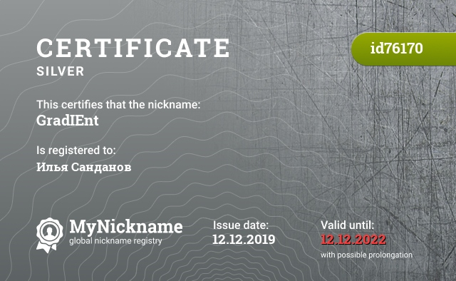 Certificate for nickname GradIEnt is registered to: Илья Санданов