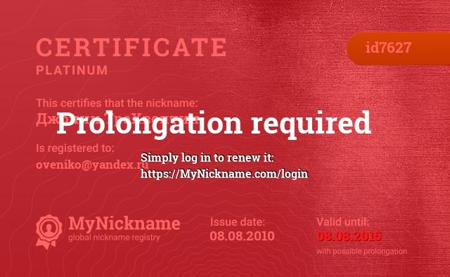 Certificate for nickname Джонни ТраХволтин is registered to: oveniko@yandex.ru