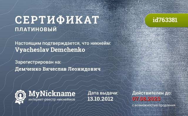 Сертификат на никнейм Vyacheslav Demchenko, зарегистрирован на Демченко Вячеслав Леонидович
