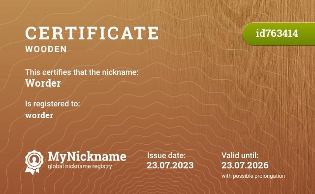 Certificate for nickname worder is registered to: Дёмина Виталия Викторовича