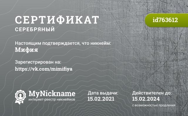 Сертификат на никнейм Мифия, зарегистрирован на Симчук Анна Брониславовна