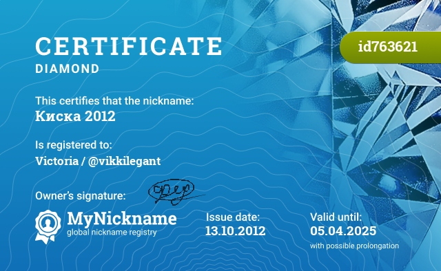 Certificate for nickname Киска 2012 is registered to: Викторию / @vikkilegant