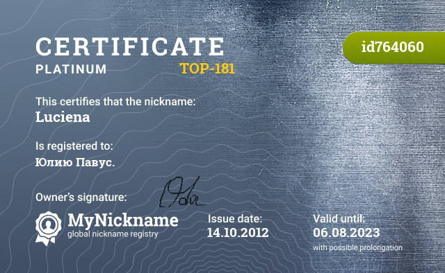 Certificate for nickname Luciena is registered to: Юлию Павус.