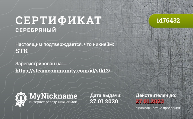 Certificate for nickname stk is registered to: stk