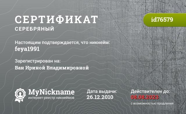 Certificate for nickname feya1991 is registered to: Ван Ириной Владимировной