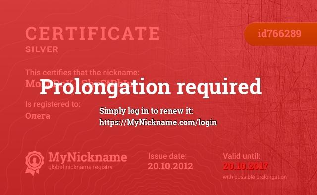 Certificate for nickname MoLoDoY I ShyStRbIu is registered to: Олега