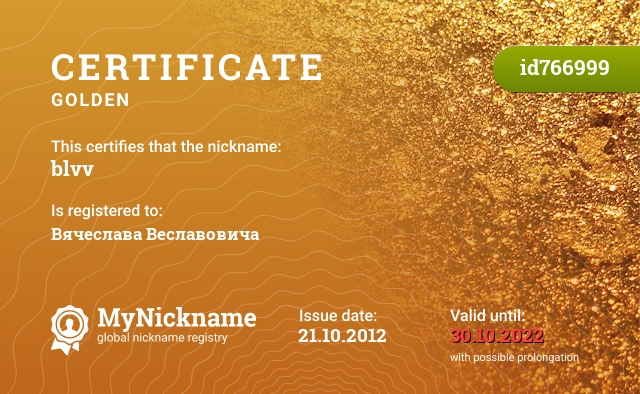 Certificate for nickname blvv is registered to: Вячеслава Веславовича