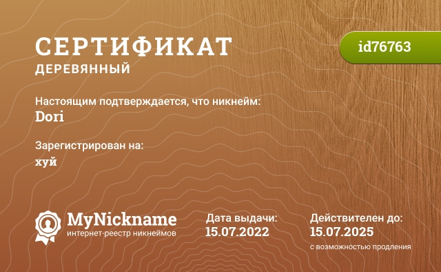 Certificate for nickname Dori is registered to: Арину