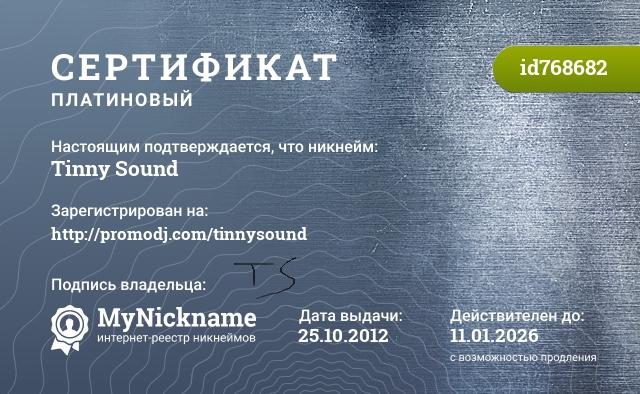 Сертификат на никнейм Tinny Sound, зарегистрирован на http://promodj.com/tinnysound