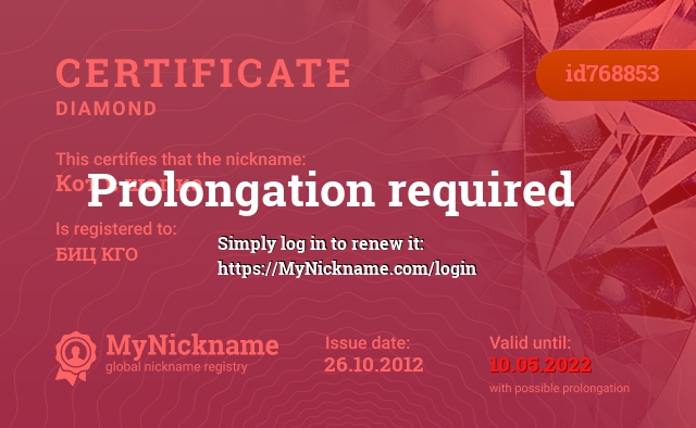 Certificate for nickname Кот в шапке is registered to: БИЦ КГО