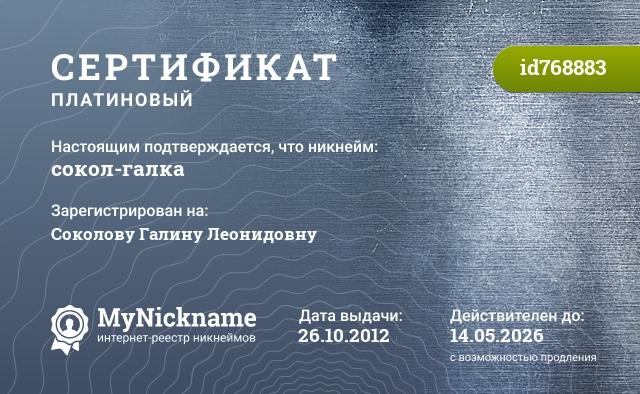 Сертификат на никнейм сокол-галка, зарегистрирован на Соколову Галину Леонидовну