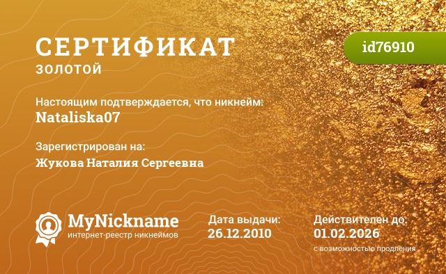 Сертификат на никнейм Nataliska07, зарегистрирован на Жукова Наталия Сергеевна