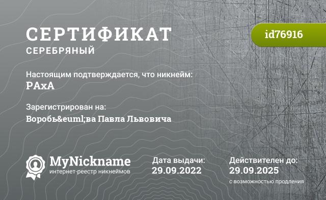 Сертификат на никнейм PAxA, зарегистрирован на Даниловичем Павлом Сергеевичем