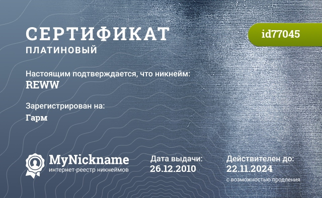 Certificate for nickname REWW is registered to: Гарм