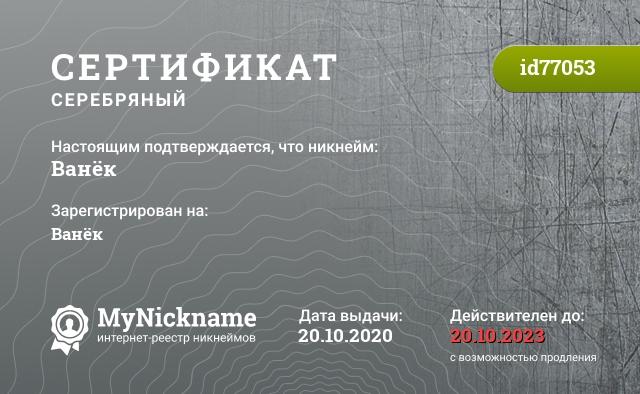 Certificate for nickname Ванёк is registered to: Ivan
