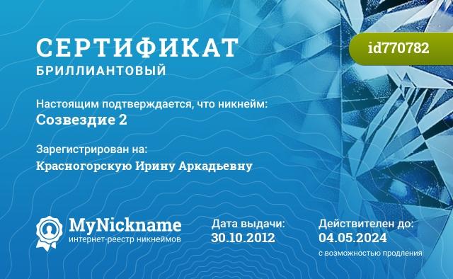 Сертификат на никнейм Созвездие 2, зарегистрирован на Красногорскую Ирину Аркадьевну