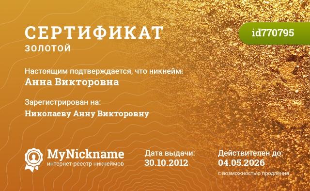Сертификат на никнейм Анна Викторовна, зарегистрирован на Николаеву Анну Викторовну