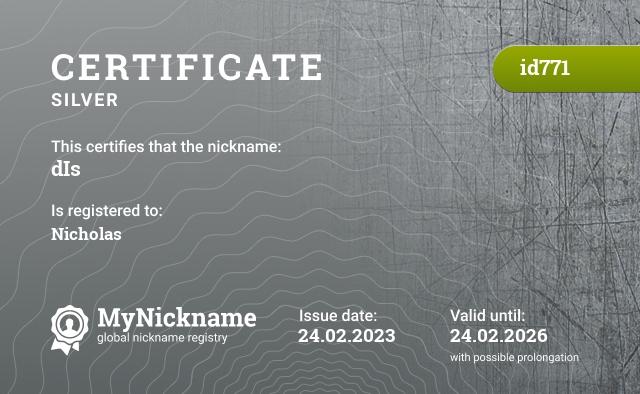 Certificate for nickname dIs is registered to: Дёмин Иван Сергеевич