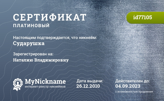 Certificate for nickname Сударушка is registered to: Наталия Владимировна