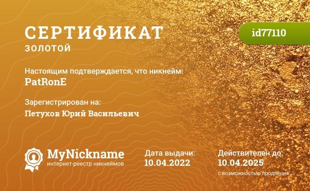 Сертификат на никнейм PatRonE, зарегистрирован на Ялилов_Артем_КЗ_ПАВЛ.ОБЛ.АКСУ
