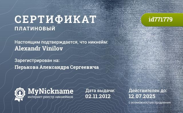 Сертификат на никнейм Alexandr Vinilov, зарегистрирован на Перькова Александра Сергеевича
