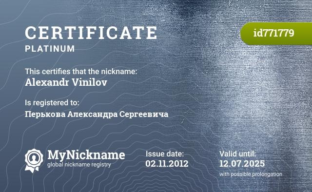 Certificate for nickname Alexandr Vinilov is registered to: Перькова Александра Сергеевича
