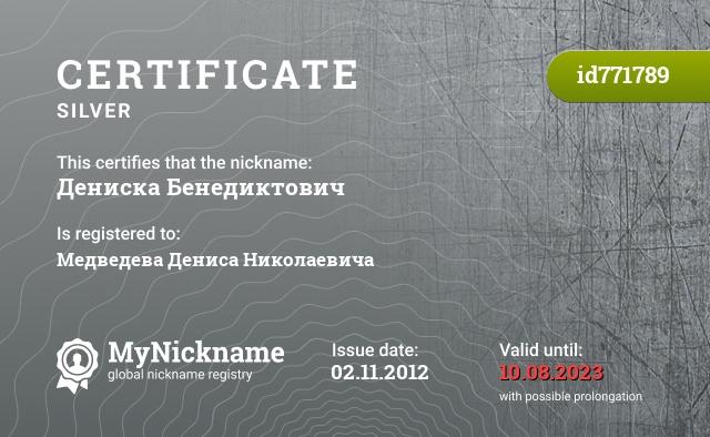 Certificate for nickname Дениска Бенедиктович is registered to: Медведева Дениса Николаевича