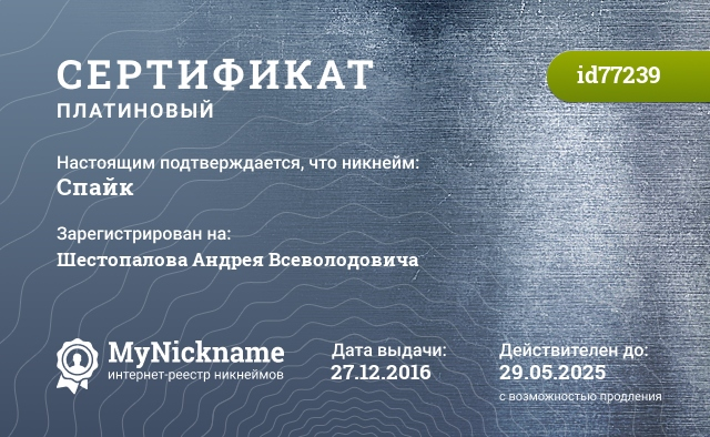 Сертификат на никнейм Спайк, зарегистрирован на Шестопалова Андрея Всеволодовича