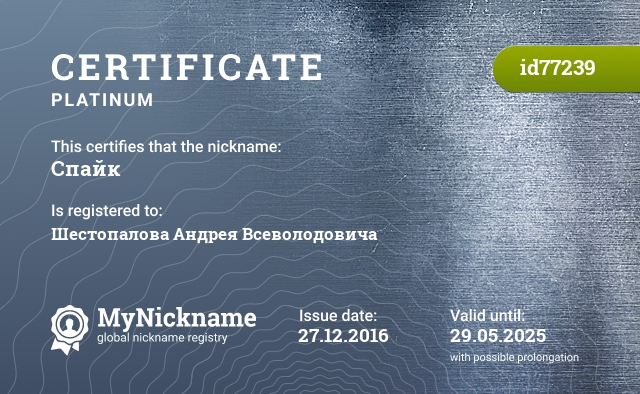 Certificate for nickname Спайк is registered to: Шестопалова Андрея Всеволодовича