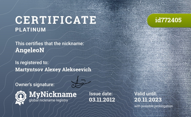 Certificate for nickname AngeleoN is registered to: Мартынцова Алексея Алексеевича