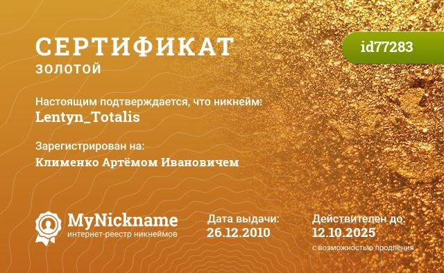 Сертификат на никнейм Lentyn_Totalis, зарегистрирован на Клименко Артёмом Ивановичем