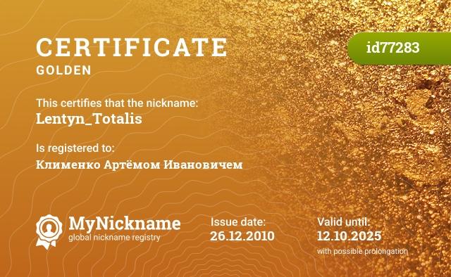 Certificate for nickname Lentyn_Totalis is registered to: Клименко Артёмом Ивановичем