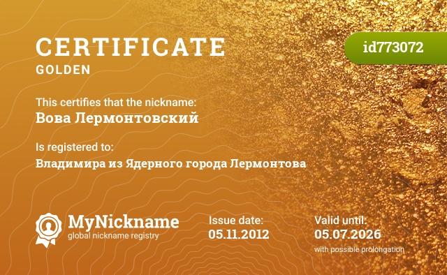 Certificate for nickname Вова Лермонтовский is registered to: Владимира из Ядерного города Лермонтова
