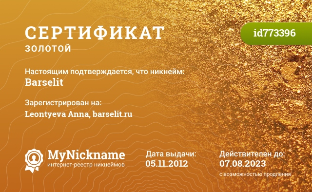 Сертификат на никнейм Barselit, зарегистрирован на Leontyeva Anna, barselit.ru