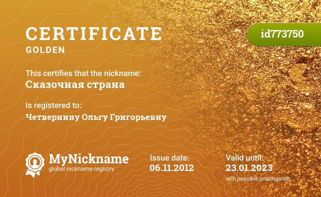 Certificate for nickname Сказочная страна is registered to: Четвернину Ольгу Григорьевну