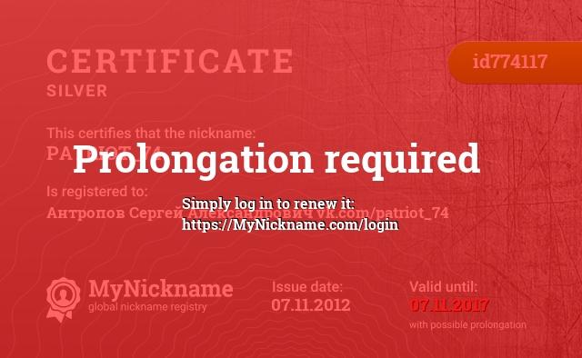 Certificate for nickname PATRIOT_74 is registered to: Антропов Сергей Александрович vk.com/patriot_74