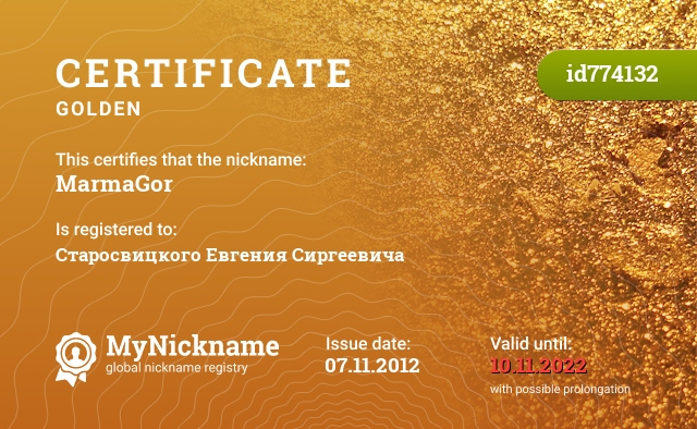 Certificate for nickname MarmaGor is registered to: Старосвицкого Евгения Сиргеевича